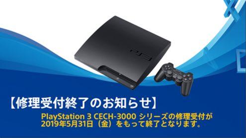 Sony annonce la fin imminente des réparations de PSP et de PS3 au Japon