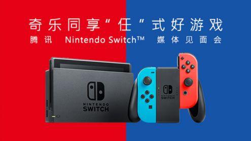 Chine : Nintendo et Tencent préparent une conférence de presse pour parler de la Switch