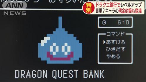 Des distributeurs de billets Dragon Quest installés au Japon