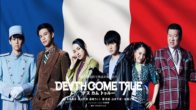 Death Come True proclame sa fenêtre de sortie et sa localisation française : Les dernières infos