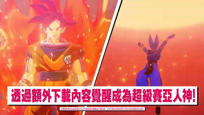 Dragon Ball Z Kakarot : Un très bref aperçu du DLC avec Beerus