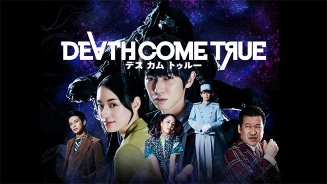 Death Come True : Le jeu d'aventure en Full Motion Video dévoile sa date de sortie