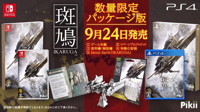 Ikaruga : Les versions physiques prennent enfin date au Japon, la bande-annonce