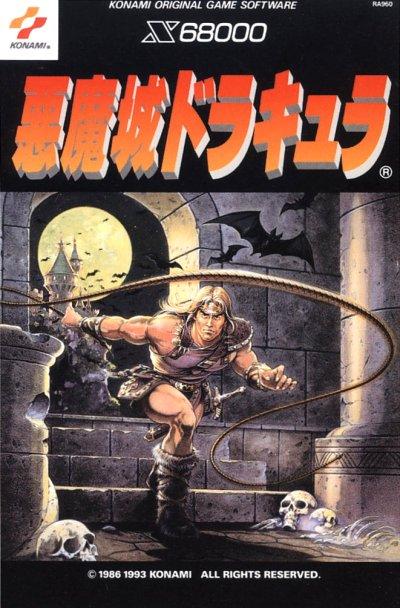 Connaissez vous Akumajo Dracula sur Sharp X68000 et son remake Castlevania : Chronicles sur Playstation ?