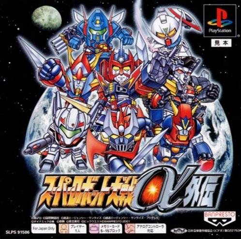 Super Robot Wars Alpha Gaiden [Patch ENG]
