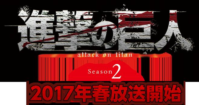 Attack-On-Titan-Saison-2-premier-visuel-logo
