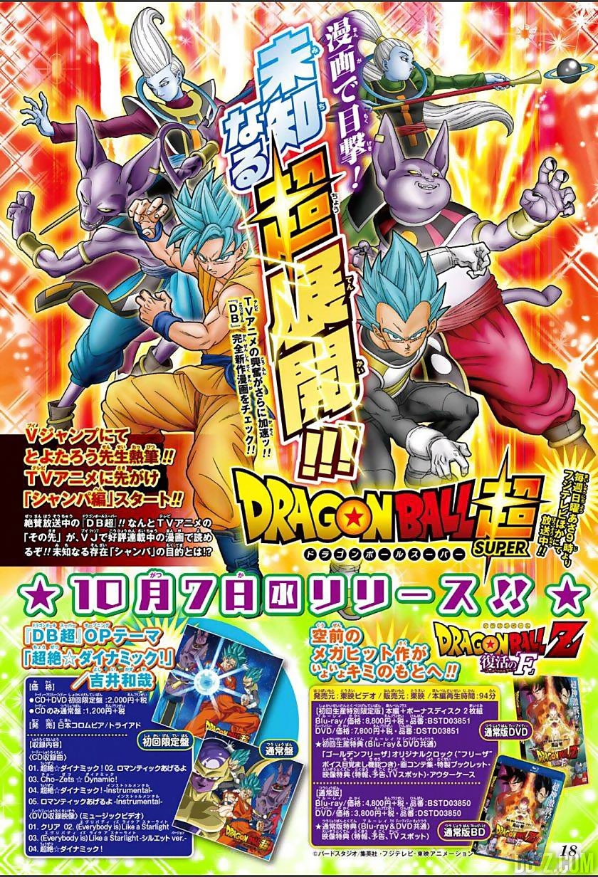 DragonBallSuper Arc Champa scan