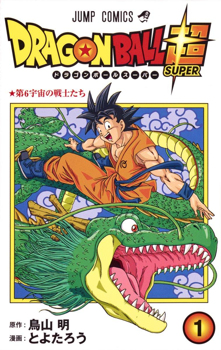 DragonBallSuper Manga Tome1