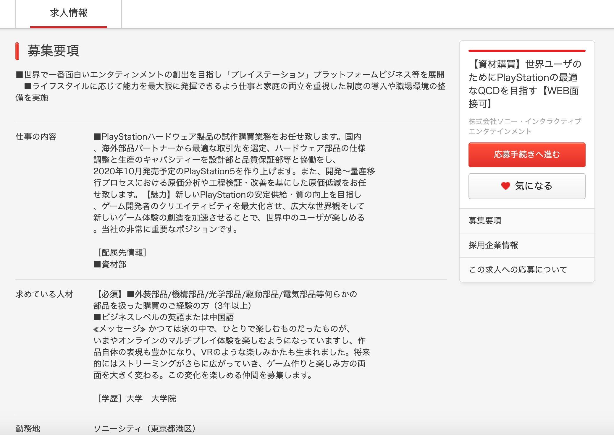 PS5 DatedeSortie Offredemploi Japon
