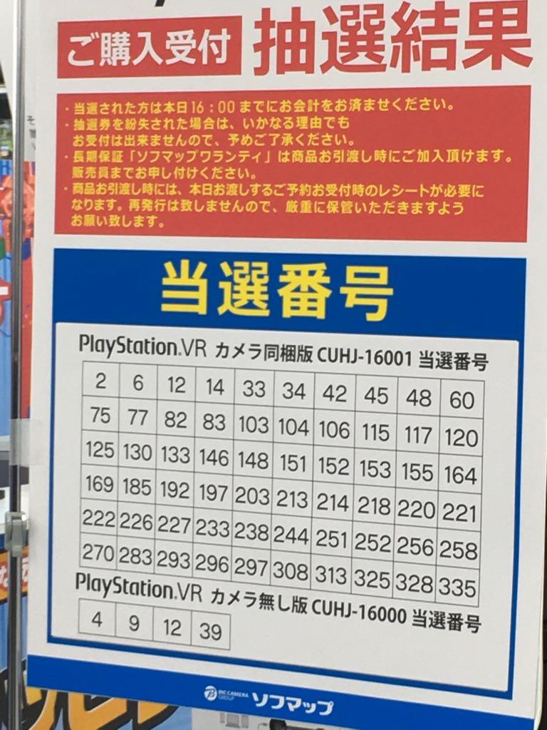 PSVR Queues Japon 03