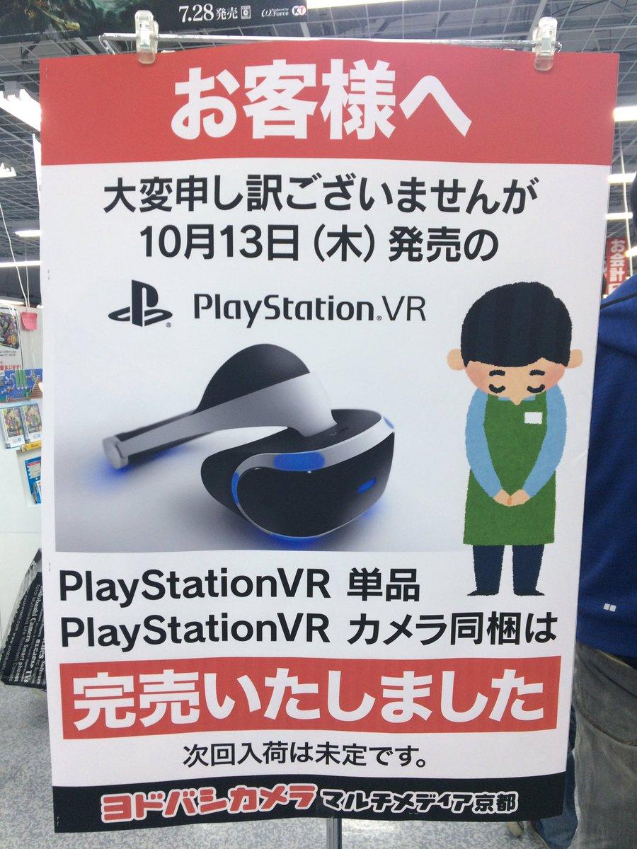 PlayStationVR Lancement Japon 01