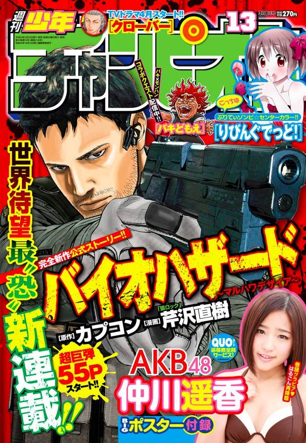 ResidentEvil Manga 03