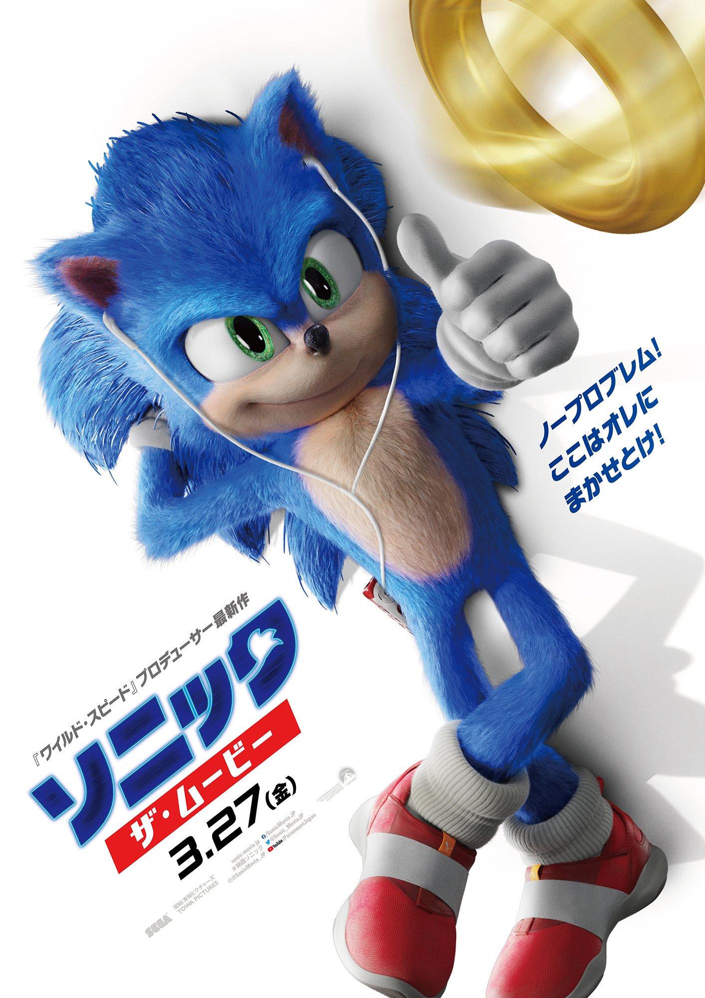 SonicLeFilm Affiche Japon