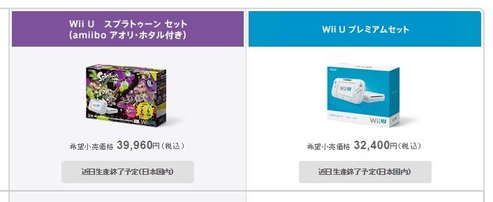 WiiU FindeproductionNintendo