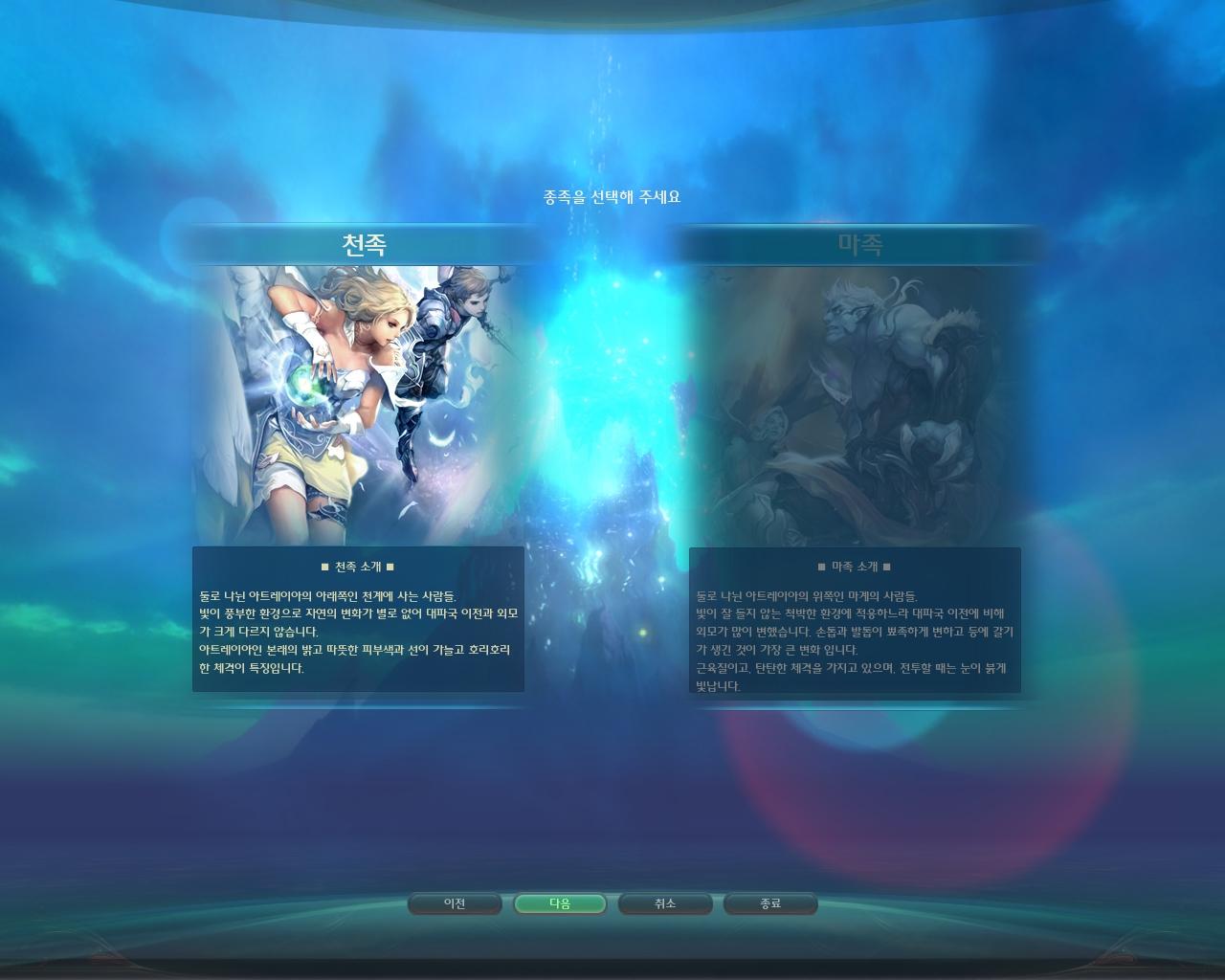 AionCBT3 PC 01