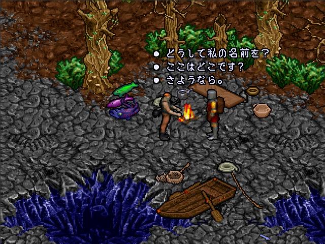 UltimaVIII-Pagan PC Div 001