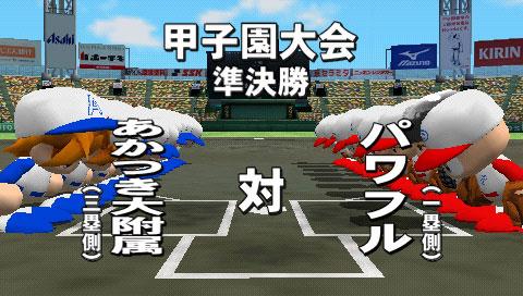 PowerfulProBaseball2011 PSP Editeur 001