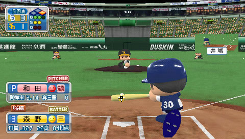 PowerfulProBaseball2011 PSP Editeur 002