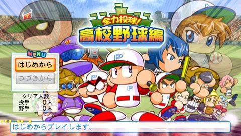 PowerfulProBaseball2011 PSP Editeur 003