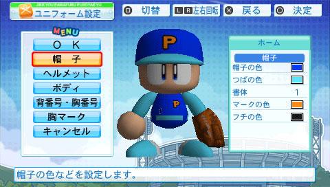 PowerfulProBaseball2011 PSP Editeur 004