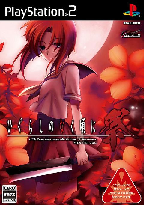 Higurashi PS2 Jaquette 001
