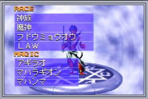 ShinMegamiTensei GBA Editeur 004
