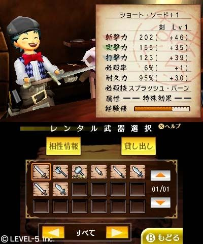 Guild01 3DS Editeur 012