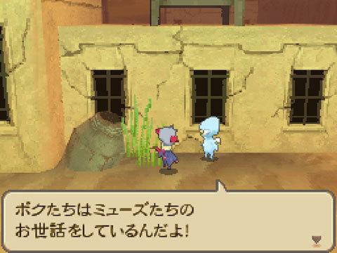 SaGa2HihouDensetsu-GoddessofDestiny DS Editeur 010