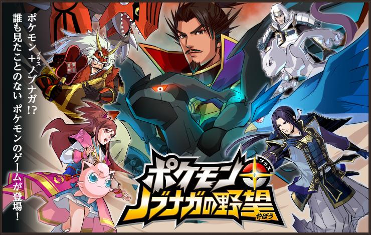 Pokemon-Nobunaga-sAmbition DS Visuel 001