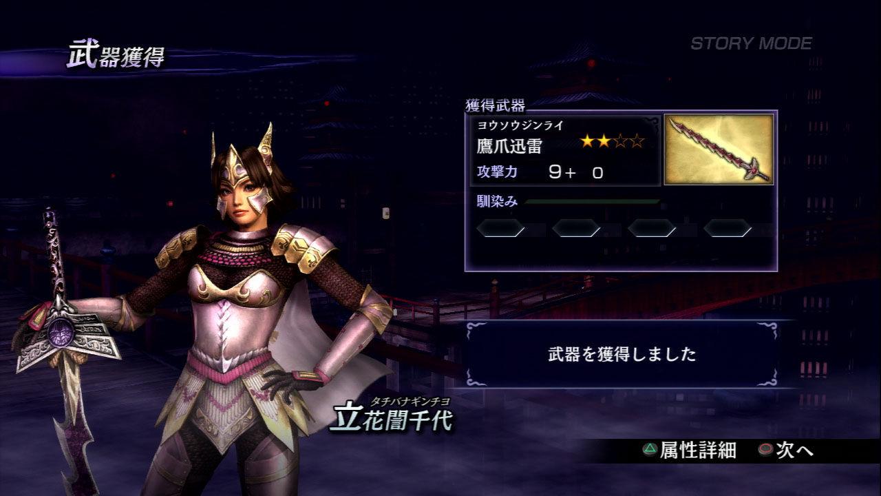 WarriorsOrochi3 Multi Editeur 008
