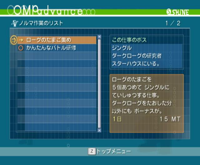 Opoona Wii Editeur 040