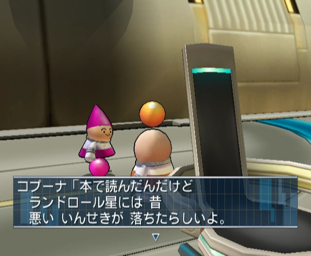 Opoona Wii Editeur 075