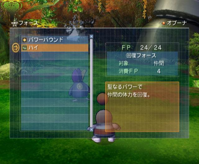 Opoona Wii Editeur 085