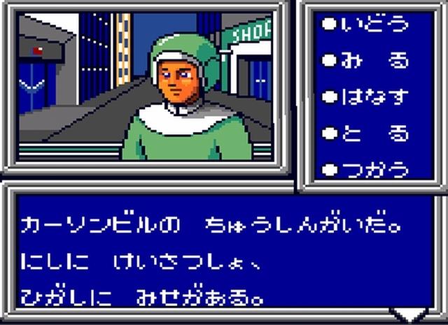PhantasyStarAdventure GameGear Editeur 007