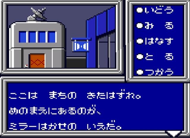 PhantasyStarAdventure GameGear Editeur 008