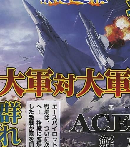 ace combat6 xbox360 famitsu04