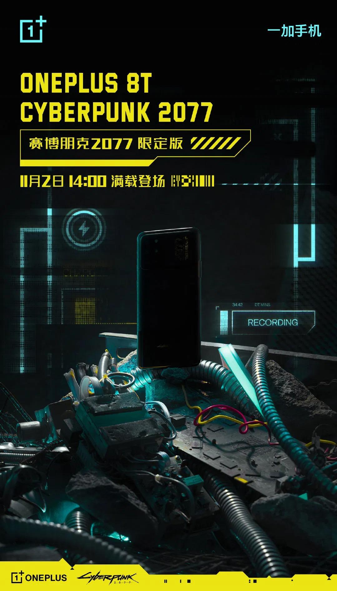 Cyberpunk2077-smartphone -2-