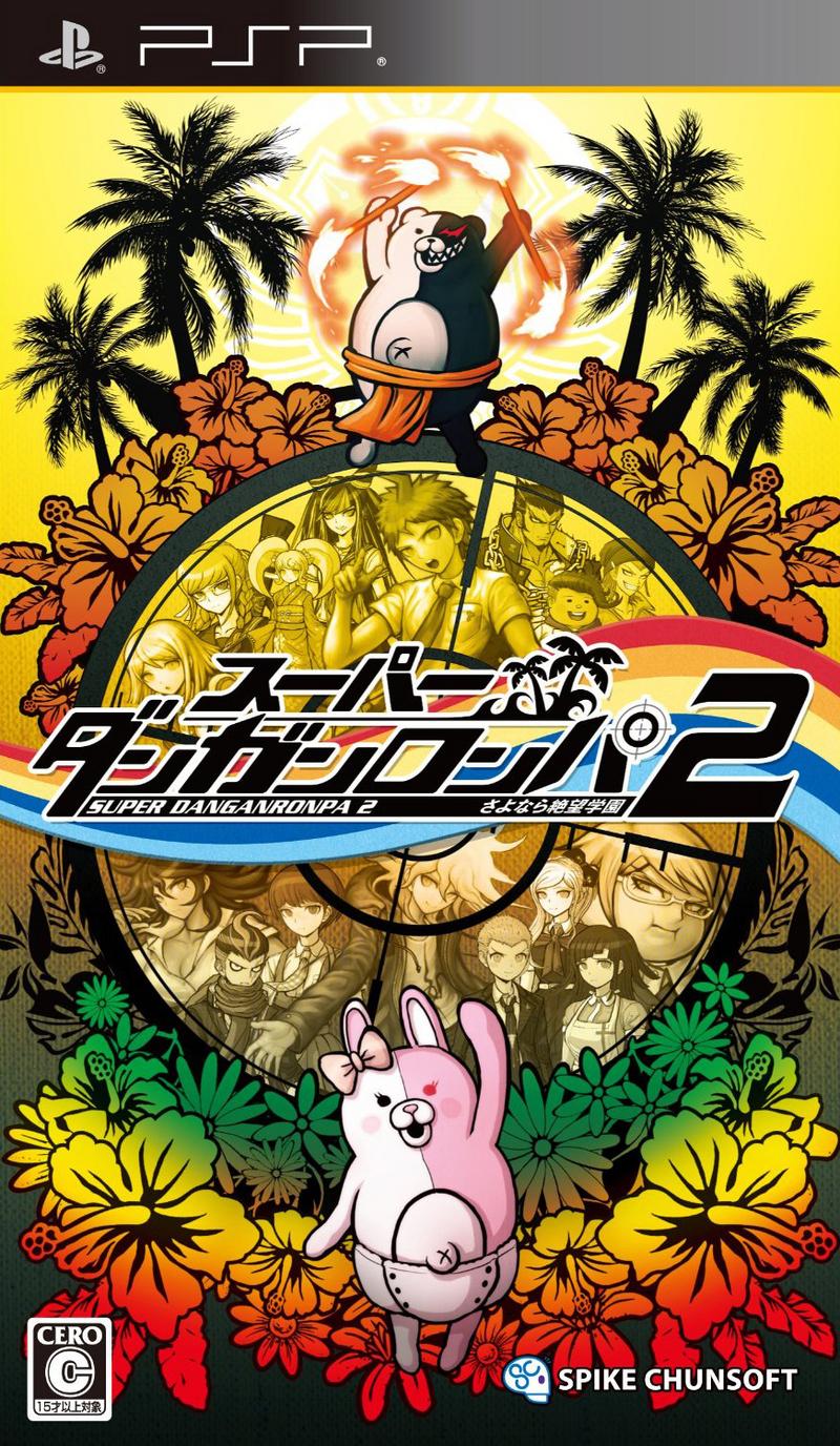 SuperDangan-Ronpa2 PSP Jaquette 001