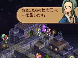 FinalFantasyTA2 DS Editeur 018
