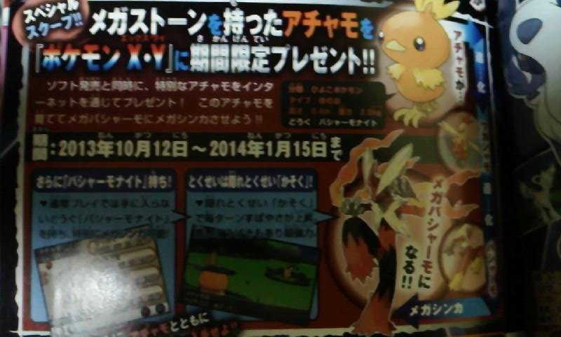 PokemonY 3DS Div 010