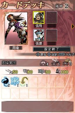 DynastyWarriorsDS Editeur 001