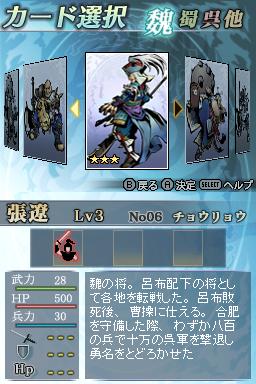 DynastyWarriorsDS Editeur 002