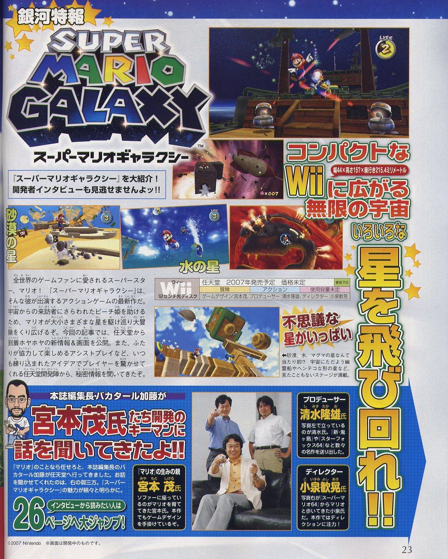 SMG Famitsu Scan1