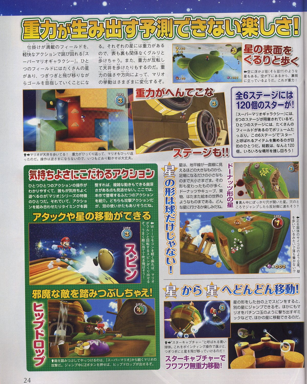 SMG Famitsu Scan2