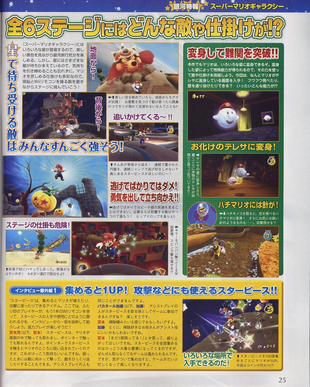 SMG Famitsu Scan3