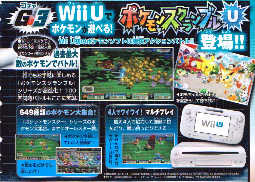 PokemonScrambleU Wii U Div 001