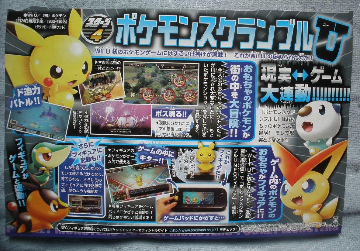 PokemonScrambleU Wii U Div 002