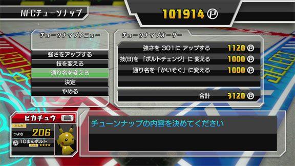 PokemonScrambleU Wii U Editeur 002