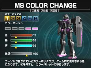 Gundam0079 Wii Editeur 004