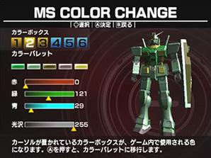 Gundam0079 Wii Editeur 005